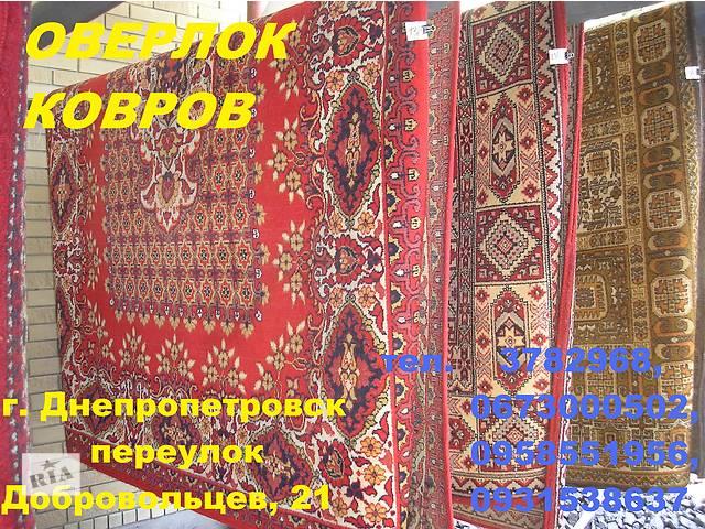 бу оверлок обработка ковров и напольных покрытий в Днепре (Днепропетровске)