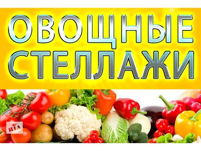 купить бу Овощные торговые стеллажи, изготовление и продажа в Украине в Днепре (Днепропетровске)