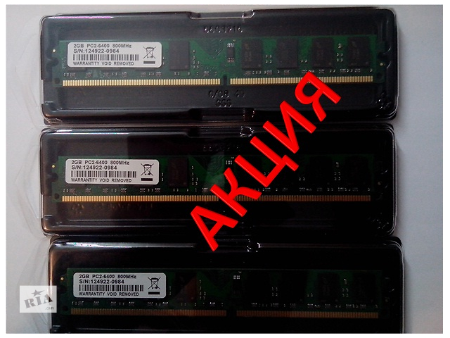 продам ОЗУ DDR2 2Gb PC2-6400 800Mhz AMD НОВАЯ! бу в Херсоне