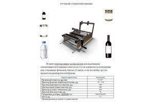 Упаковочное и фасовочное оборудование