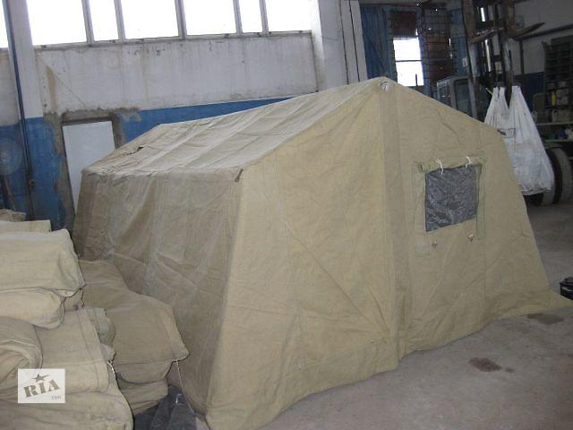 продам Армейские палатки бу в Киеве