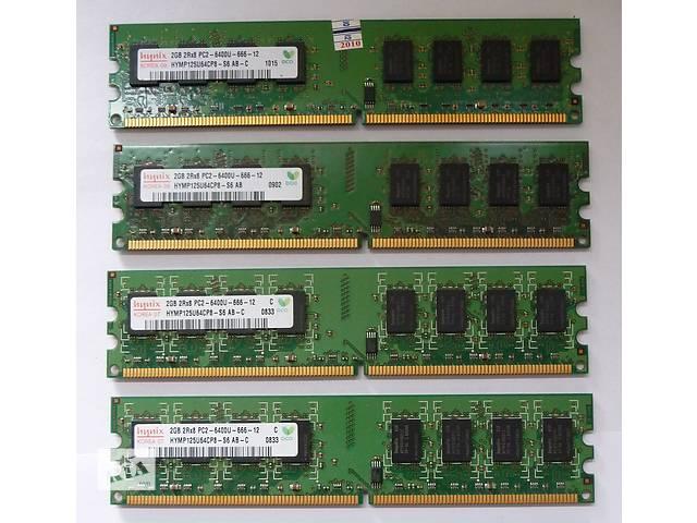 Память для ПК 2 Гб DDR2 800 МГц Hynix Оригинал Интел+АМД- объявление о продаже  в Харькове