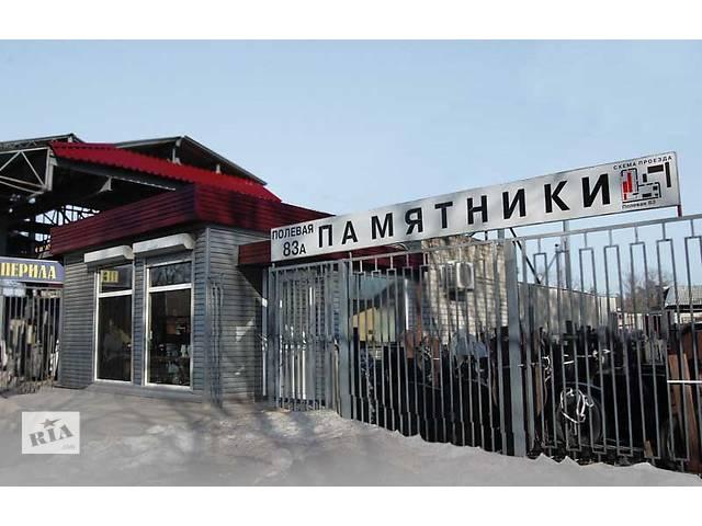 бу Памятники Харьков  в Украине