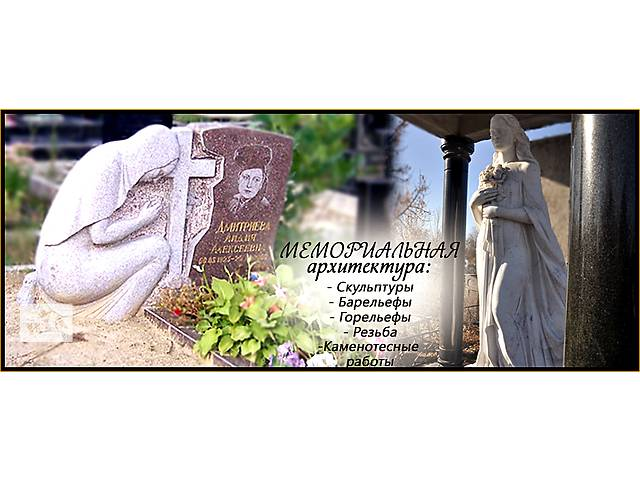 купить бу Памятники Харьков  в Украине