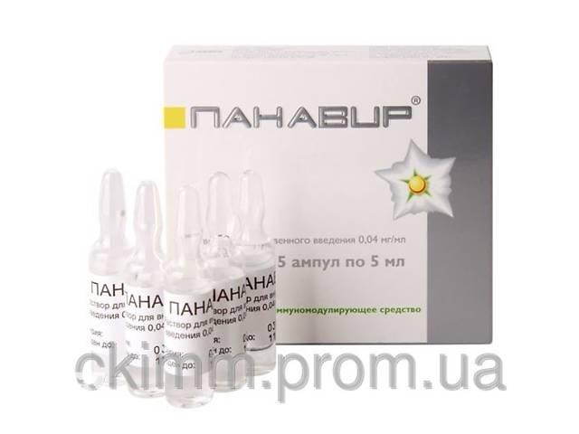 продам ПАНАВИР в ампулах  ( ckimm.prom.ua) бу  в Украине