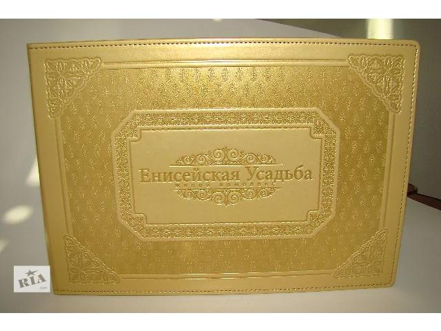 Папки-меню,счетницы, винные карты изготовим  под заказ в Киеве.- объявление о продаже  в Киеве