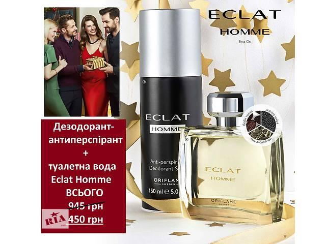 Парфюмированный набор Eclat Homme- объявление о продаже  в Золотоноше