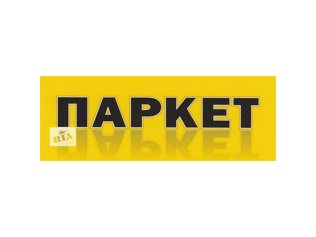 купить бу Паркет (Собственное производство) в Тернополе