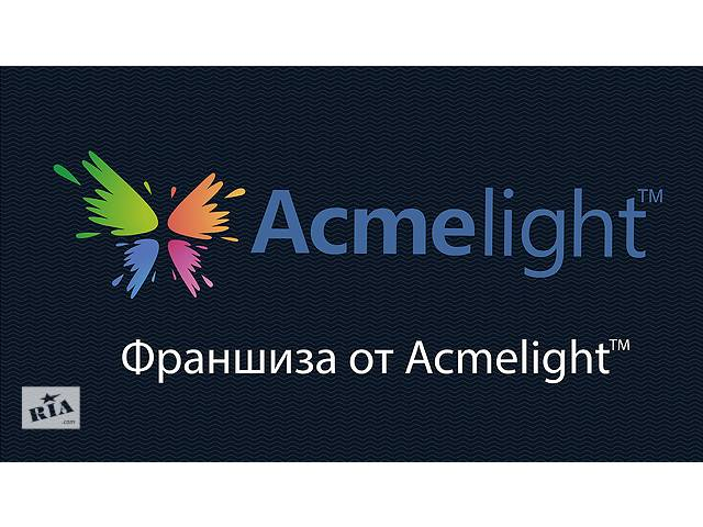 бу Франшиза светящихся материалов Acmelight  в Украине