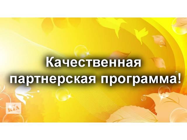 продам Партнерская программа школы «Кайлас» бу  в Украине