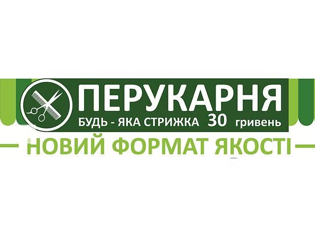 Парикмахер- объявление о продаже  в Киеве