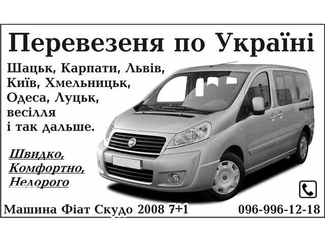 бу Пассажирские перевозки по Украине в Тернополе