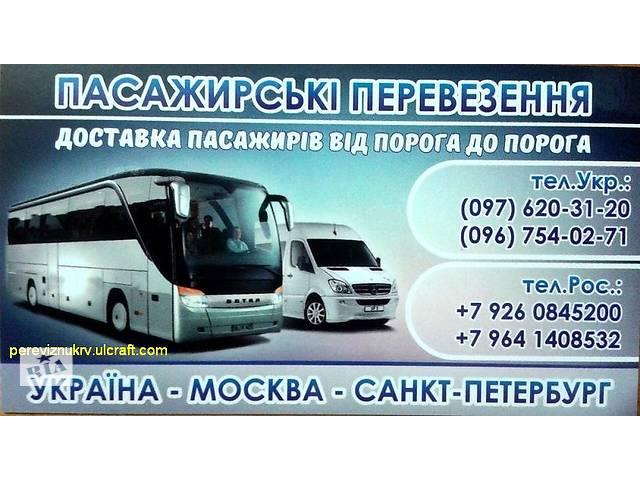 Пасажирські перевезення Україна-Москва-Санкт-Петербург - объявление о продаже   в Украине
