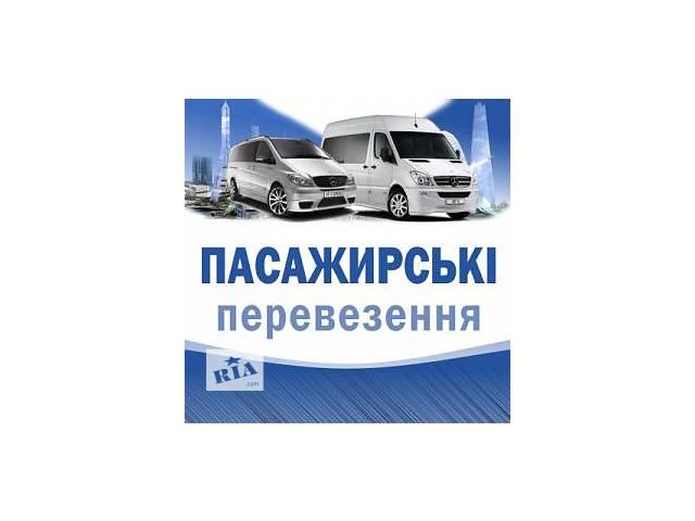 бу Пасажирськi перевезення Украина-Финляндия -Росия в Киеве