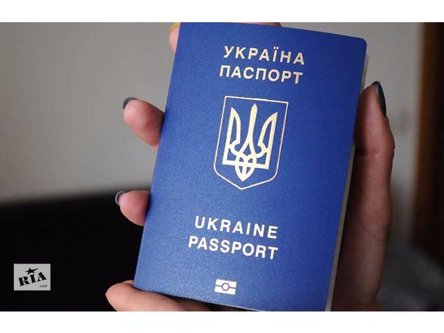 купить бу Паспорт гражданина Украины, загранпаспорт  в Украине