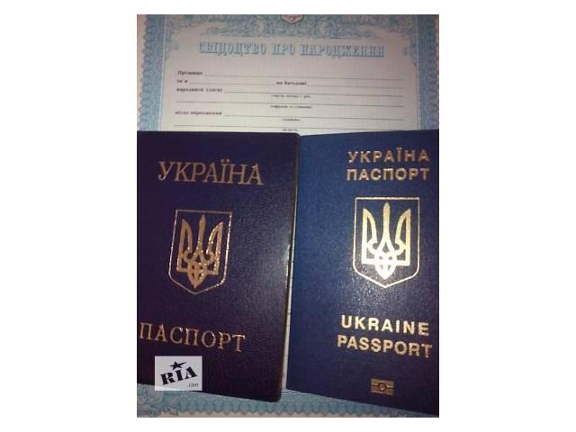 купить бу Паспорт Украины. Загранпаспорт. Помощь в получении.  в Украине