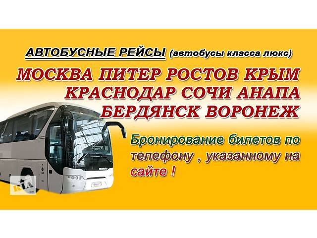 удаётся изменить автобус ростов питер стоимость Баклажане Галерея