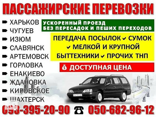 продам Пассажирские перевозки харьков славянск артемовск горловка енакиево шахтерск бу  в Украине