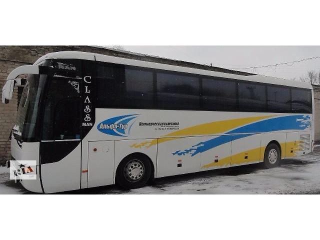 Пассажирские перевозки Луганск-Москва-Санкт-Петербург- объявление о продаже  в Луганске