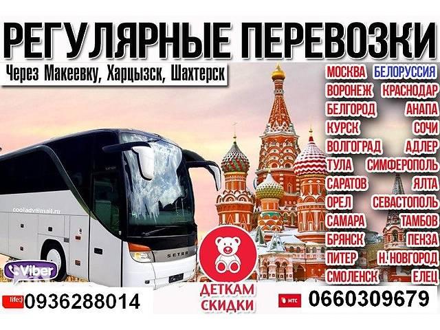 бу Пассажирские перевозки в Россию, Украину, Белорусь  в Украине