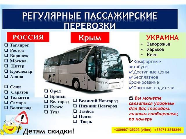 бу Пассажирские перевозки  в Украине