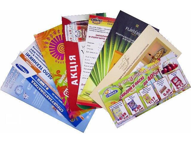 Еврофлаеры, листовки с бесплатной доставкой- объявление о продаже   в Украине