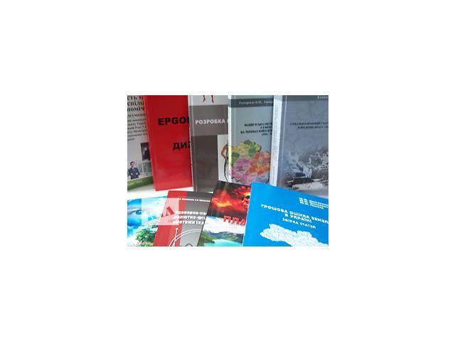 Печать книг малыми и средними тиражами- объявление о продаже   в Украине