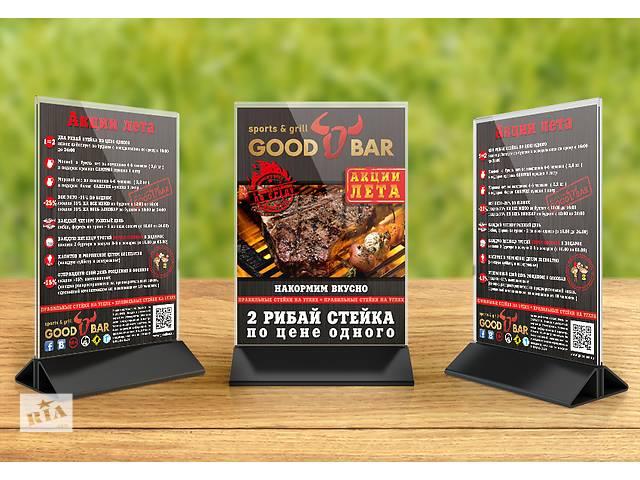 Печать меню, рекламных листовок для заведений- объявление о продаже   в Украине