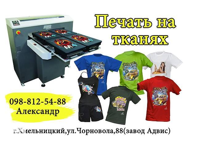 Печать на одежде- объявление о продаже   в Украине