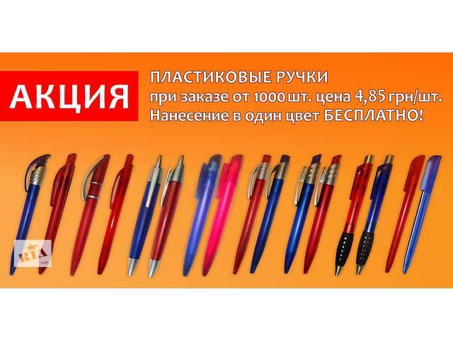 бу Печать на пластиковых ручках Сумы в Сумах
