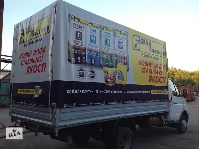 Печать на тенте,брендирование авто- объявление о продаже   в Украине