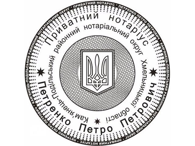 бу Печать нотариуса, нотариальные штампы! в Днепре (Днепропетровск)