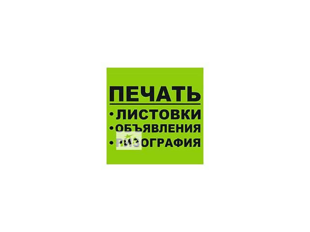 бу Печать объявлений на ризографе  в Украине