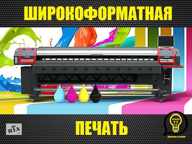 бу Печать пленка баннер сетка   в Украине