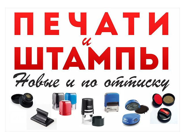 Печать, штамп, факсимиле, датер, нумератор и др.- объявление о продаже  в Днепре (Днепропетровск)