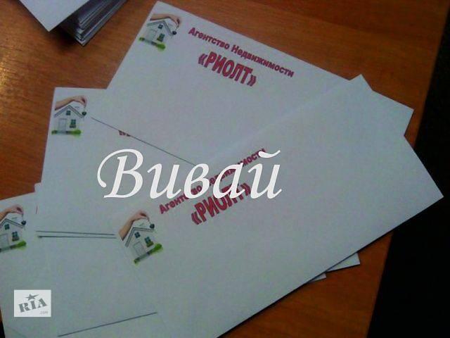 продам Печать туристических конвертов  в Днепропетровске. бу в Днепре (Днепропетровске)