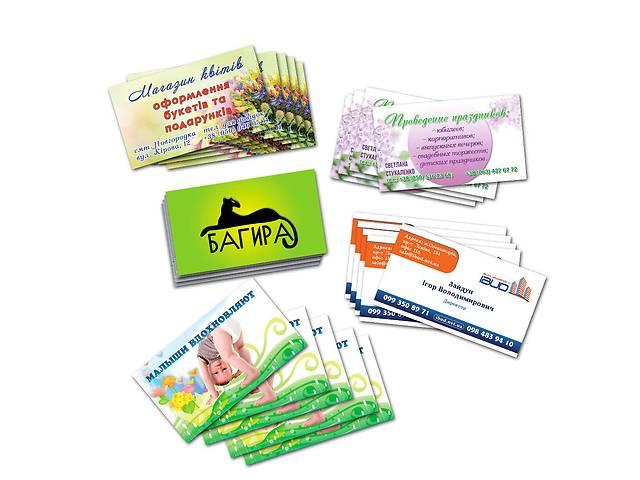 Печать визиток 1000 шт- объявление о продаже   в Украине