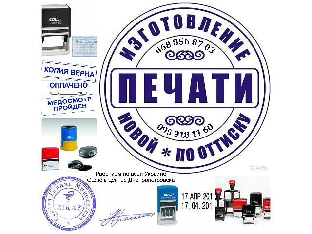 купить бу Печати и штампы в Днепре (Днепропетровске)