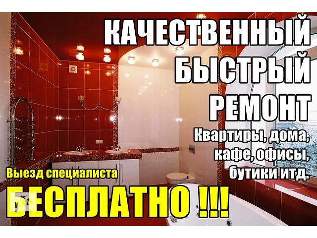 бу Peмонт и отдeлка квартир, домов, кафe, магазинов, офисов, бутиков  в Харькове