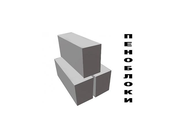 бу Пеноблок(ПЕНОБЕТОН) стеновой 20х30х60 см Винница в Виннице