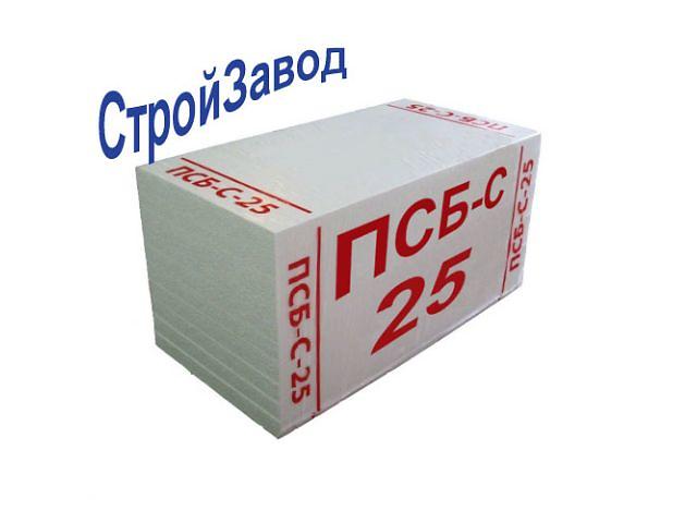 купить бу Пенопласт фасадный ПСБ-С 25 500х1000 мм Киев в Киеве