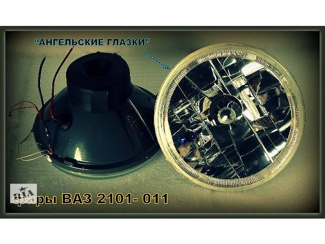 продам Передние фары на ВАЗ 2101 Ангельские глазки. бу в Запорожье