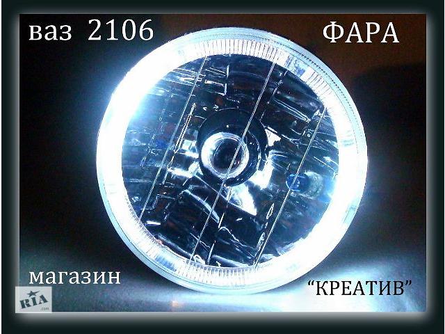Передние фары на ВАЗ 2106 Ангельские глазки.- объявление о продаже  в Запорожье