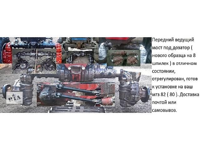 продам Передний мост для спецтехники МТЗ 82 бу в Ратным