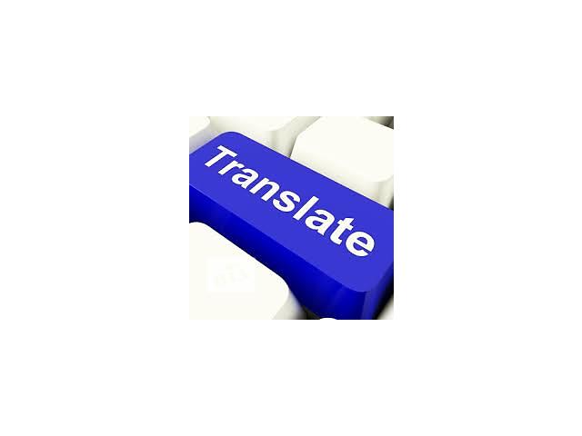 ПЕРЕКЛАДИ на різні мови!!! Апостиль! Легалізація!- объявление о продаже  в Черновицкой области