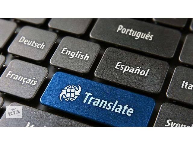 Переклади на різні мови світу- объявление о продаже  в Черновцах