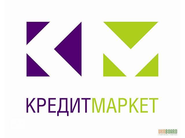 """продам Кредит наличными от """"Кредит Маркет""""  бу в Полтаве"""