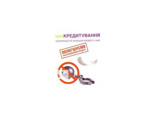 Перекредитование- объявление о продаже  в Каменец-Подольском