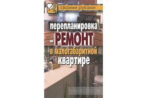 Книги по строительству