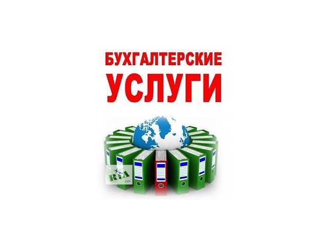 """купить бу """"Перерегистрация или ликвидация ООО, ЧП, ФЛП"""" в Киевской области"""